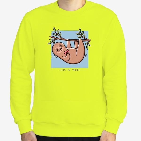 Свитшот «Милый ленивец с сердечком с мотивирующей надписью. Hang in there!»