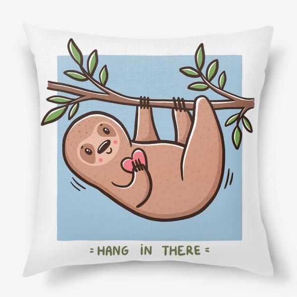 Подушка «Милый ленивец с сердечком с мотивирующей надписью. Hang in there!»