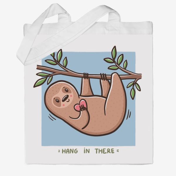 Сумка хб «Милый ленивец с сердечком с мотивирующей надписью. Hang in there!»
