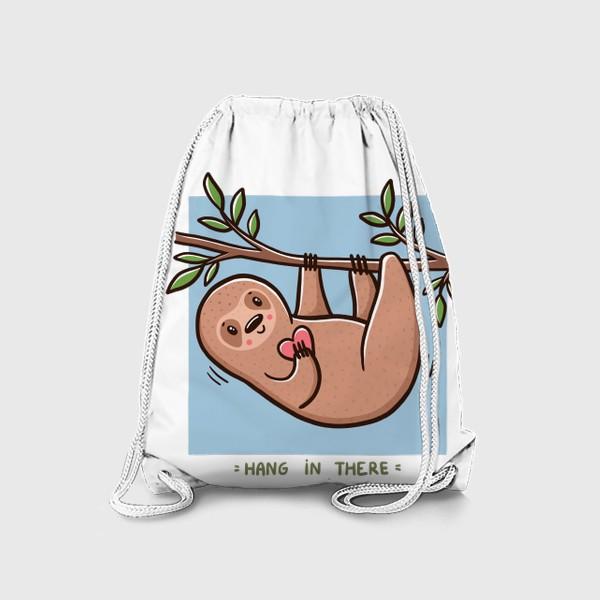 Рюкзак «Милый ленивец с сердечком с мотивирующей надписью. Hang in there!»