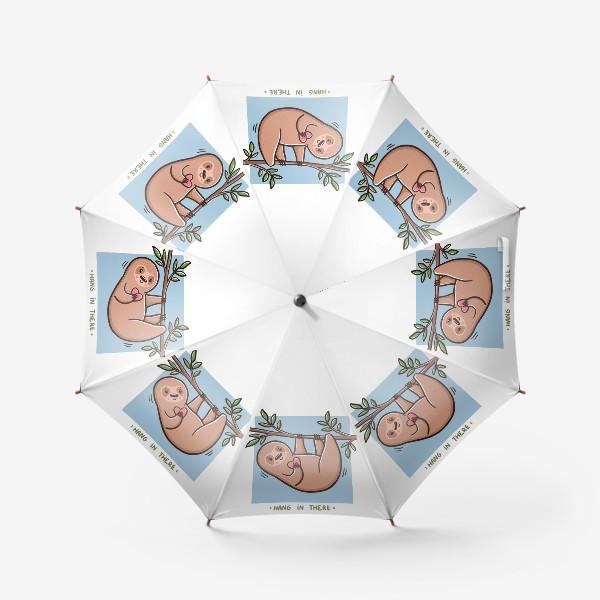 Зонт «Милый ленивец с сердечком с мотивирующей надписью. Hang in there!»