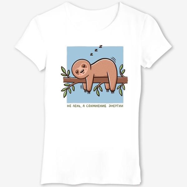 Футболка «Милый ленивец спит. Не лень, а сохранение энергии»