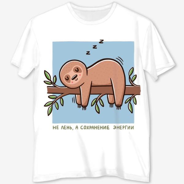 Футболка с полной запечаткой «Милый ленивец спит. Не лень, а сохранение энергии»