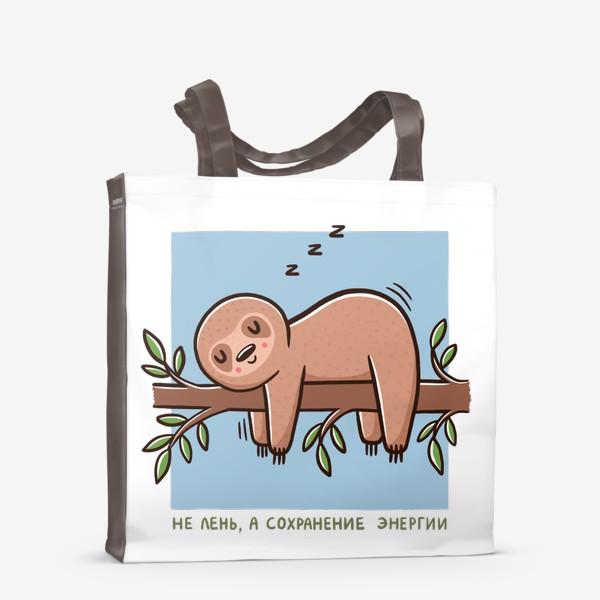 Сумка-шоппер «Милый ленивец спит. Не лень, а сохранение энергии»