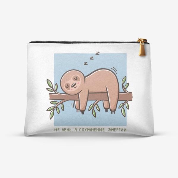 Косметичка «Милый ленивец спит. Не лень, а сохранение энергии»