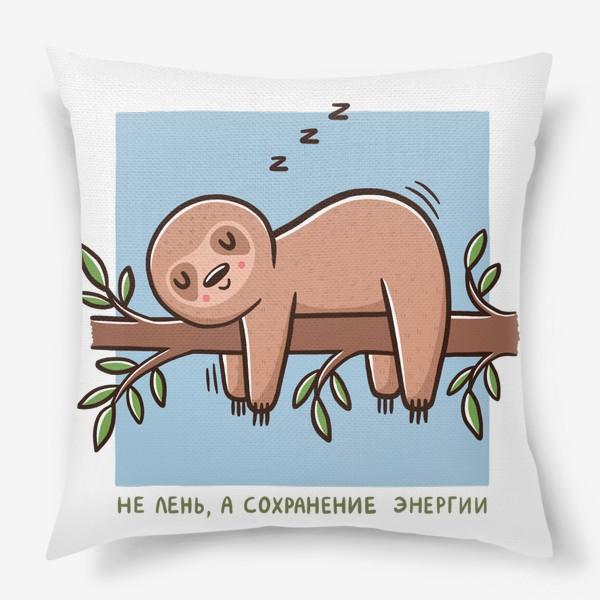 Подушка «Милый ленивец спит. Не лень, а сохранение энергии»
