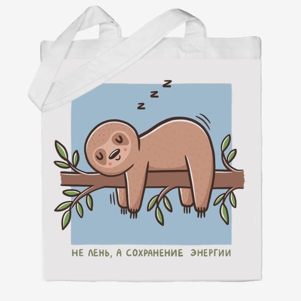 Сумка хб «Милый ленивец спит. Не лень, а сохранение энергии»