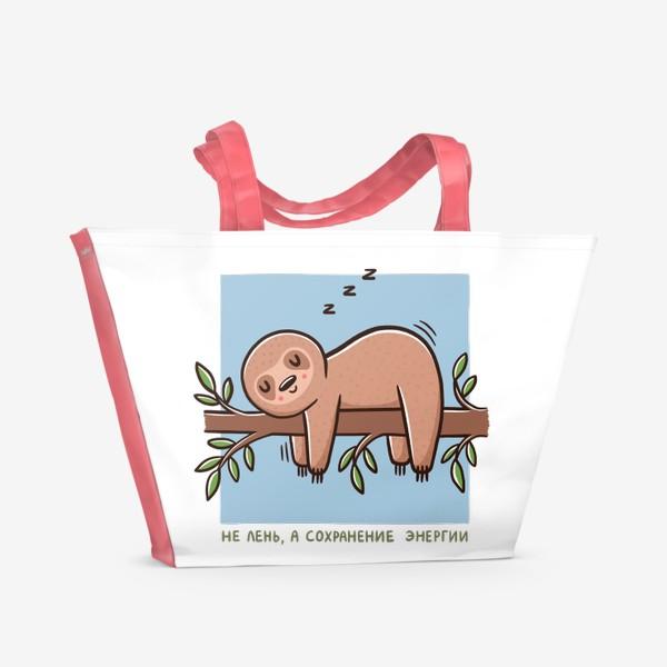 Пляжная сумка «Милый ленивец спит. Не лень, а сохранение энергии»
