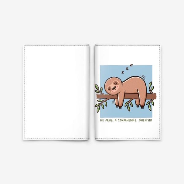 Обложка для паспорта «Милый ленивец спит. Не лень, а сохранение энергии»