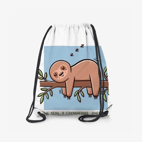 Рюкзак «Милый ленивец спит. Не лень, а сохранение энергии»