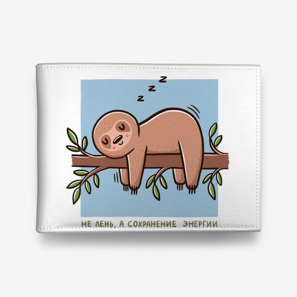 Кошелек «Милый ленивец спит. Не лень, а сохранение энергии»