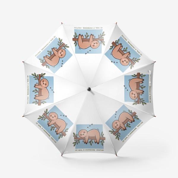 Зонт «Милый ленивец спит. Не лень, а сохранение энергии»