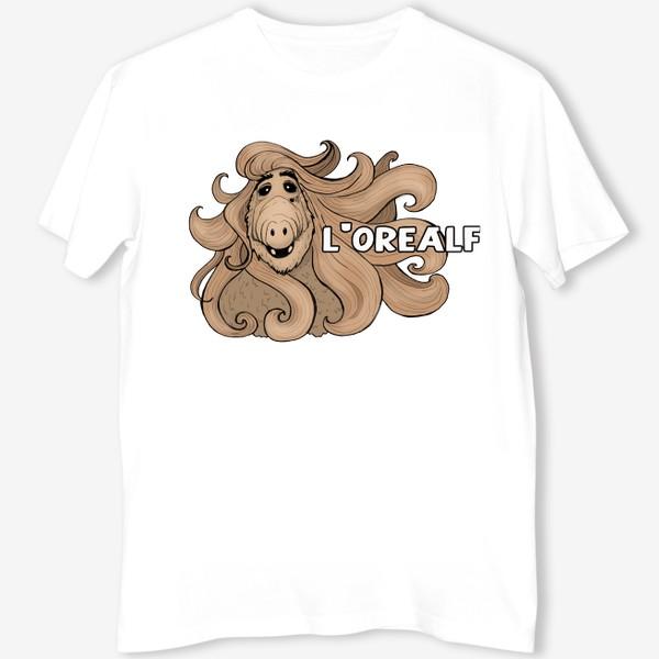 Футболка «L'OrealF. Альф сериал. Подарок стилисту»