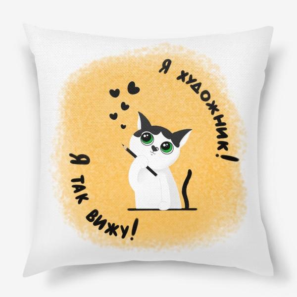 Подушка «Я художник! Я так вижу!»