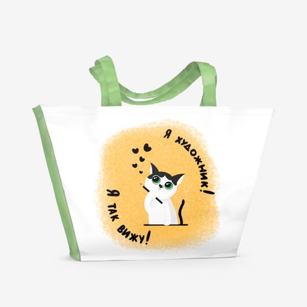 Пляжная сумка «Я художник! Я так вижу!»