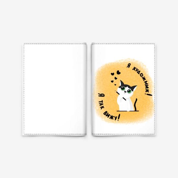 Обложка для паспорта «Я художник! Я так вижу!»