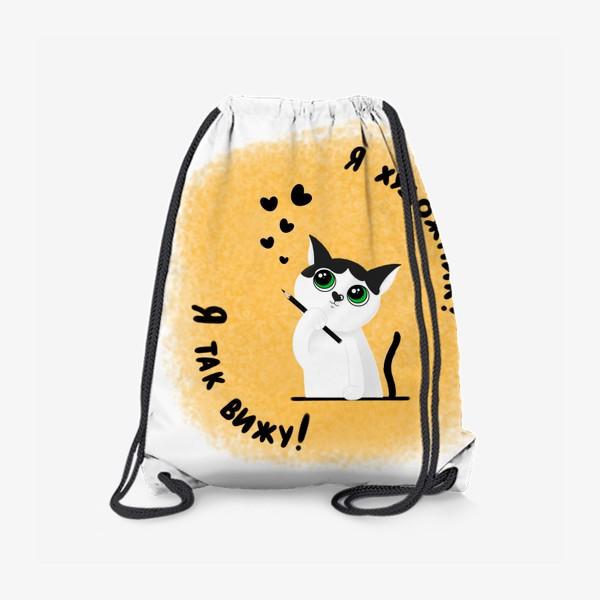Рюкзак «Я художник! Я так вижу!»