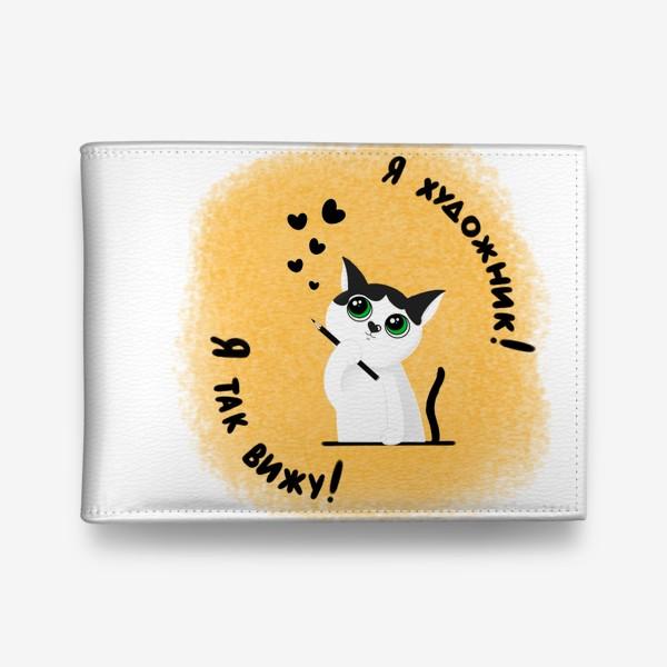 Кошелек «Я художник! Я так вижу!»
