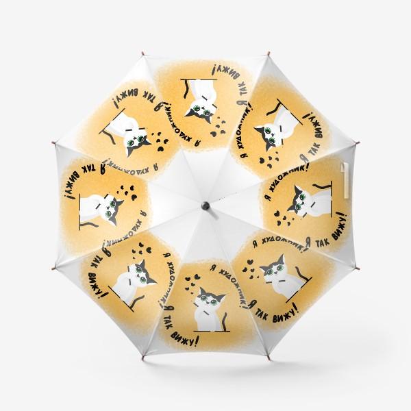 Зонт «Я художник! Я так вижу!»