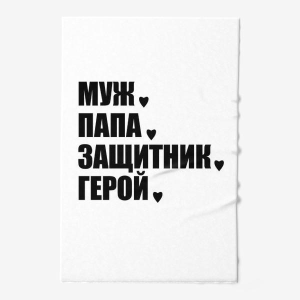 Полотенце «муж_папа_защитник_герой_бел»