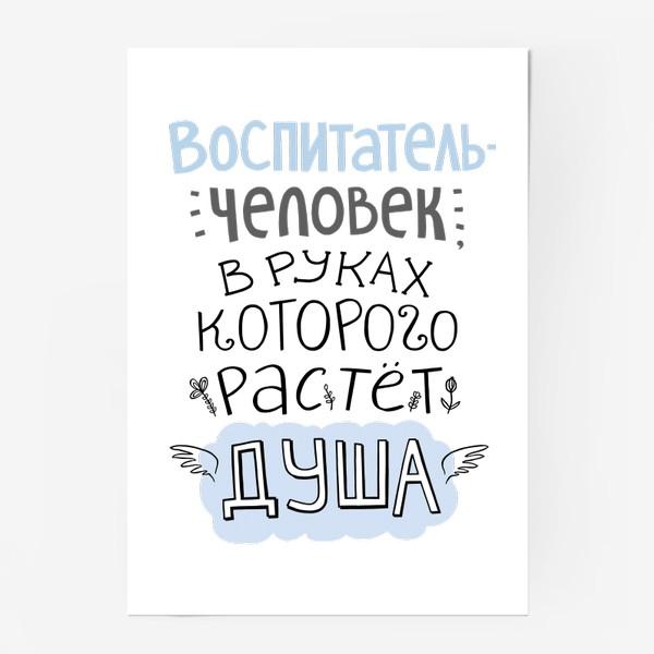 Постер «Воспитатель - человек, в руках которого растет душа. Цитата. В подарок учителю, воспитателю»