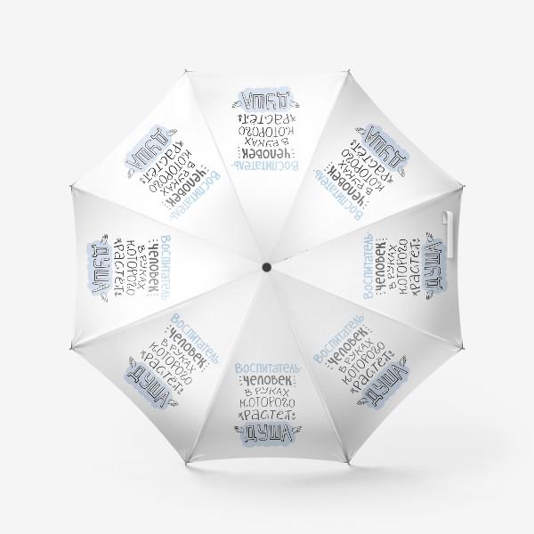 Зонт «Воспитатель - человек, в руках которого растет душа. Цитата. В подарок учителю, воспитателю»