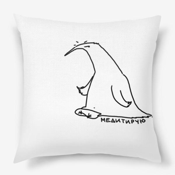 Подушка «Птица медитирует и спокойна»