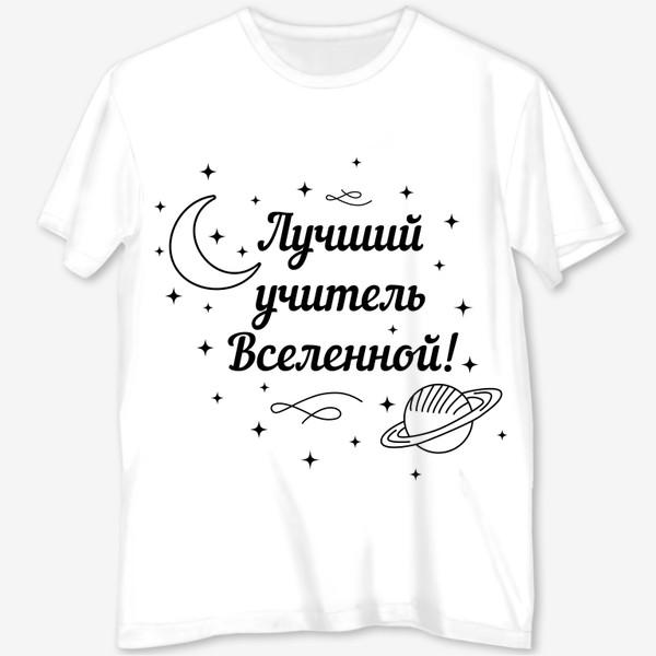 """Футболка с полной запечаткой «Космос и надпись """"Лучший учитель Вселенной""""»"""