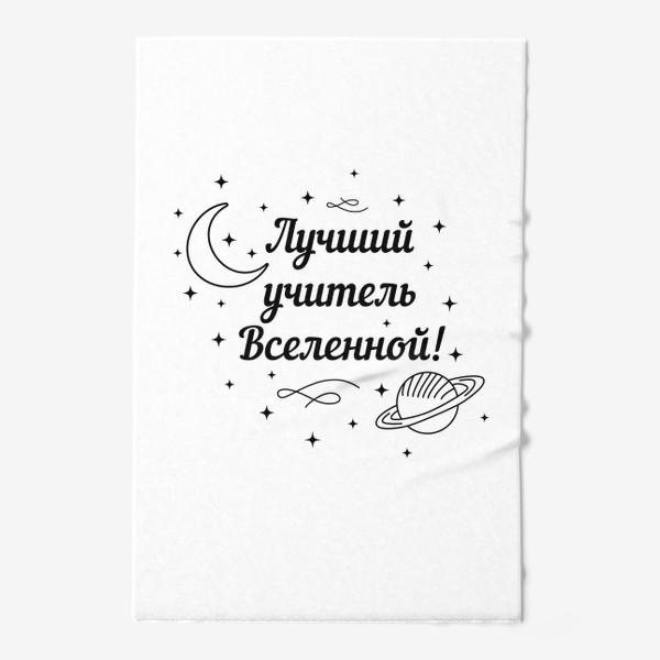 """Полотенце «Космос и надпись """"Лучший учитель Вселенной""""»"""