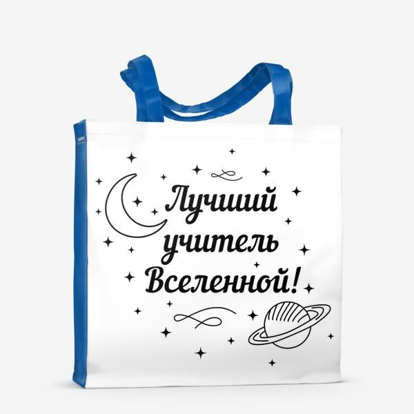 """Сумка-шоппер «Космос и надпись """"Лучший учитель Вселенной""""»"""