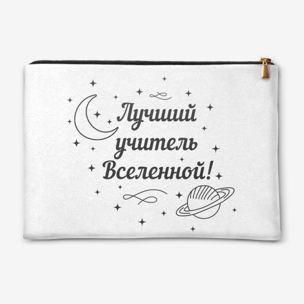 """Косметичка «Космос и надпись """"Лучший учитель Вселенной""""»"""