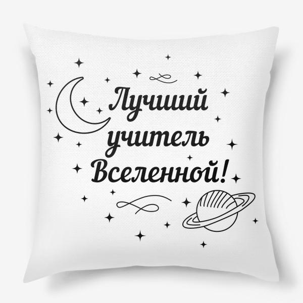 """Подушка «Космос и надпись """"Лучший учитель Вселенной""""»"""