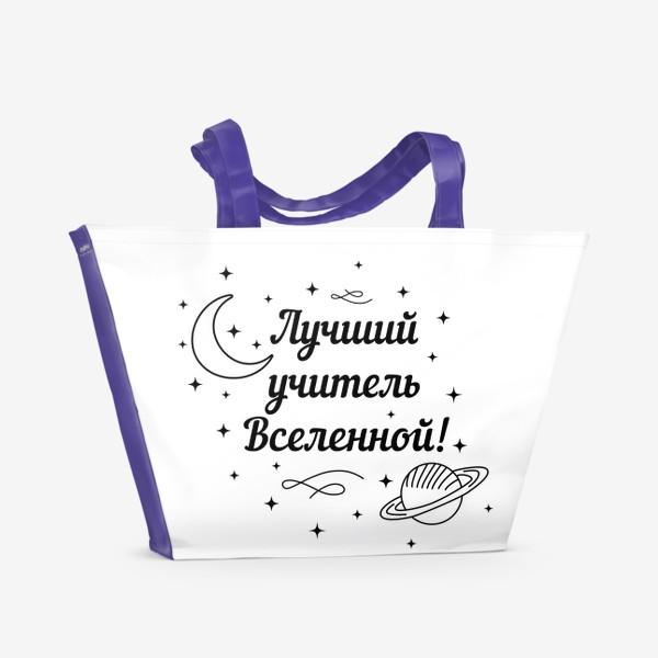 """Пляжная сумка «Космос и надпись """"Лучший учитель Вселенной""""»"""