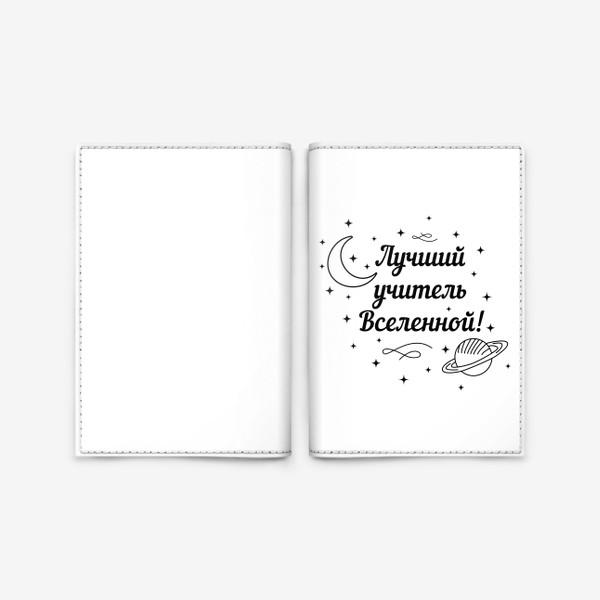 """Обложка для паспорта «Космос и надпись """"Лучший учитель Вселенной""""»"""