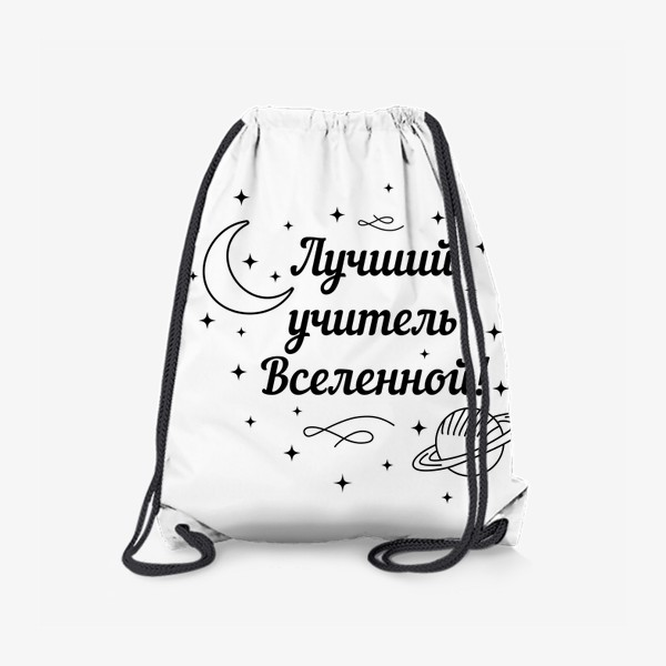 """Рюкзак «Космос и надпись """"Лучший учитель Вселенной""""»"""
