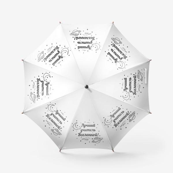 """Зонт «Космос и надпись """"Лучший учитель Вселенной""""»"""