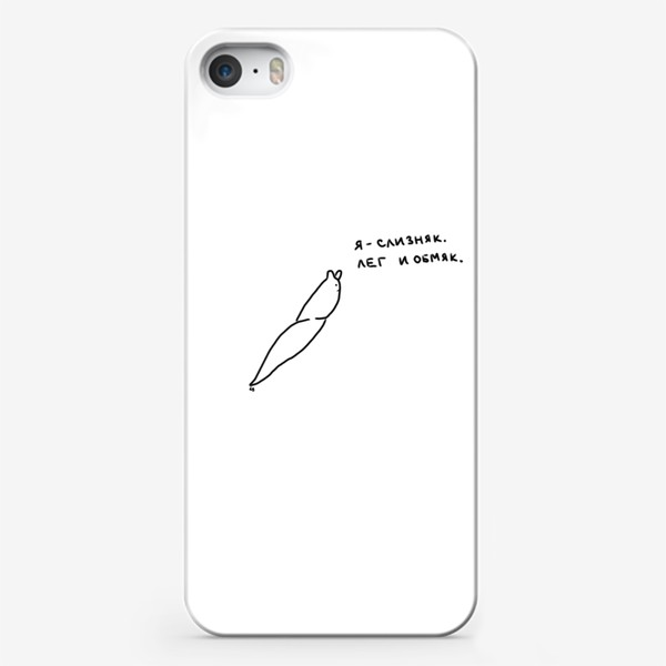 Чехол iPhone «Слизняк лег и обмяк. Настроение»