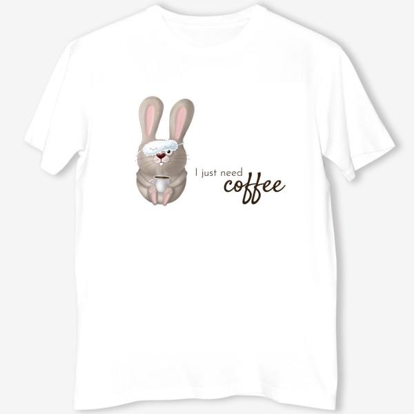 Футболка «Кофе, ленивое утро, кофеманам. Утренняя рутина, работа в офисе, босу, любителям поспать, сон. Милый кролик. заяц. »
