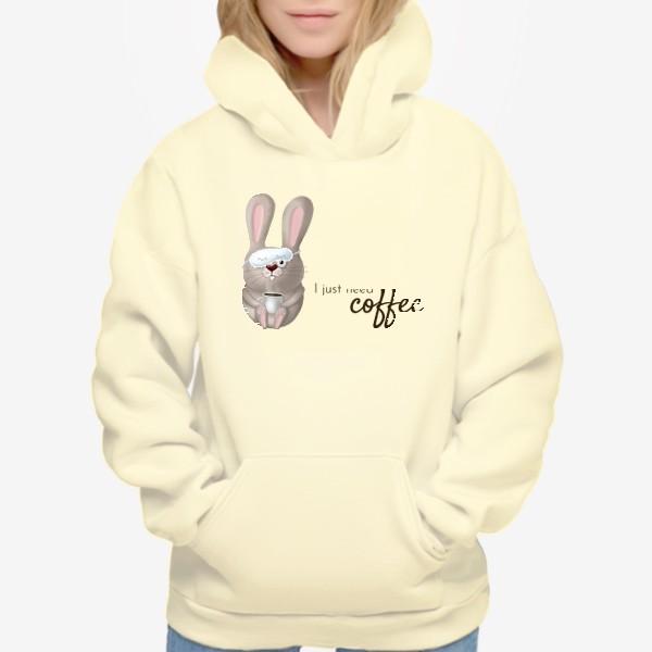 Худи «Кофе, ленивое утро, кофеманам. Утренняя рутина, работа в офисе, босу, любителям поспать, сон. Милый кролик. заяц. »