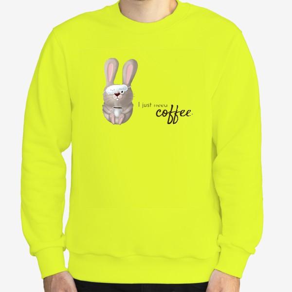 Свитшот «Кофе, ленивое утро, кофеманам. Утренняя рутина, работа в офисе, босу, любителям поспать, сон. Милый кролик. заяц. »