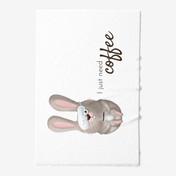 Полотенце «Кофе, ленивое утро, кофеманам. Утренняя рутина, работа в офисе, босу, любителям поспать, сон. Милый кролик. заяц. »