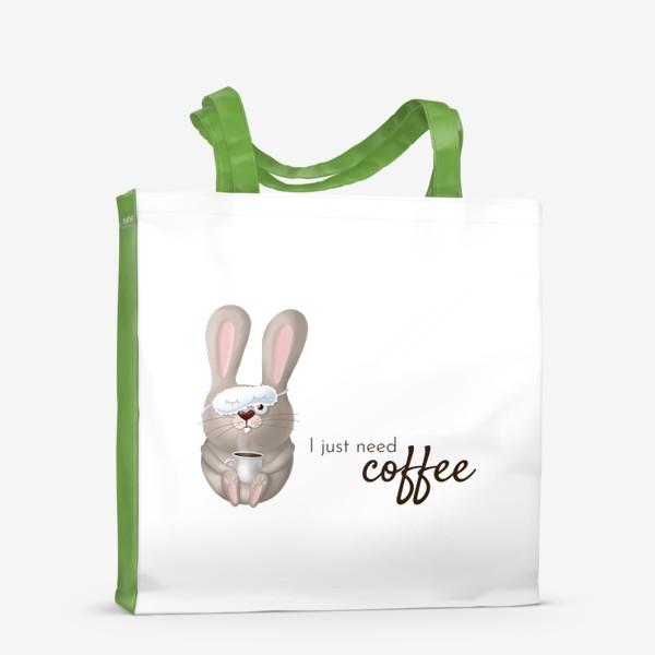 Сумка-шоппер «Кофе, ленивое утро, кофеманам. Утренняя рутина, работа в офисе, босу, любителям поспать, сон. Милый кролик. заяц. »