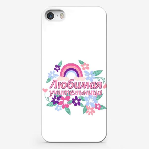 Чехол iPhone «Любимая учительница. Надпись с цветами и радугой. Начальные классы »