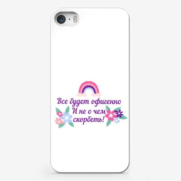 Чехол iPhone «Все будет офигенно! Надпись и цветы. Цитата из песни Т. Шаова»