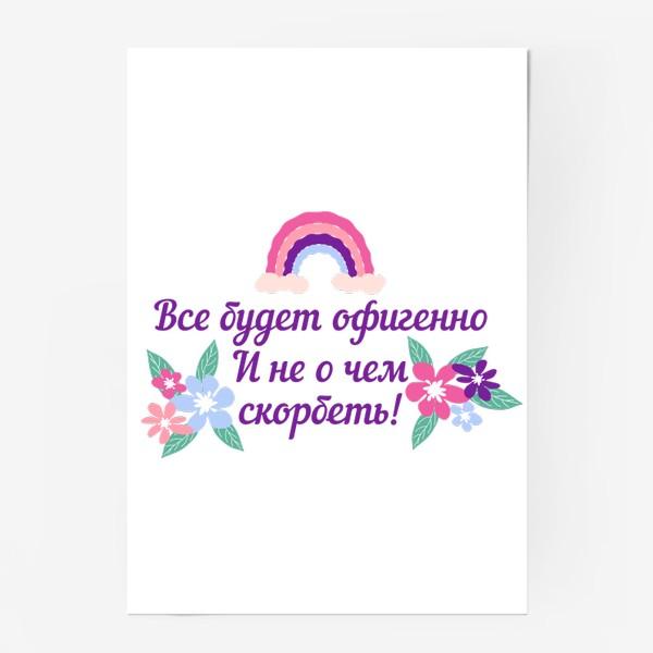 Постер «Все будет офигенно! Надпись и цветы. Цитата из песни Т. Шаова»