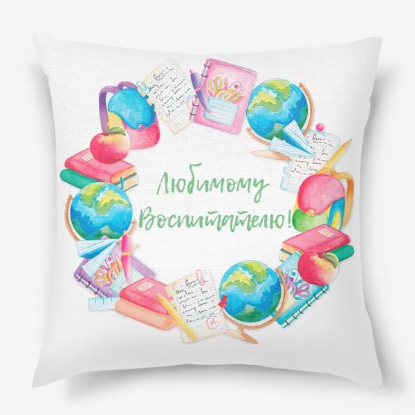 Подушка «Любимому Воспитателю!»