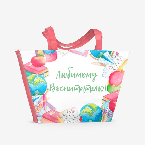 Пляжная сумка «Любимому Воспитателю!»