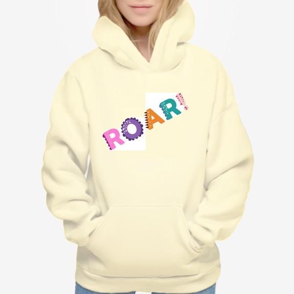Худи «Roar! Грозный рык, рычание хищника. Яркая детская надпись»