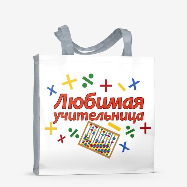 Сумка-шоппер «Любимая учительница. Математика, начальные классы »