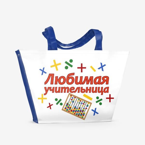 Пляжная сумка «Любимая учительница. Математика, начальные классы »